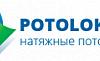 Компания  Potolok-K